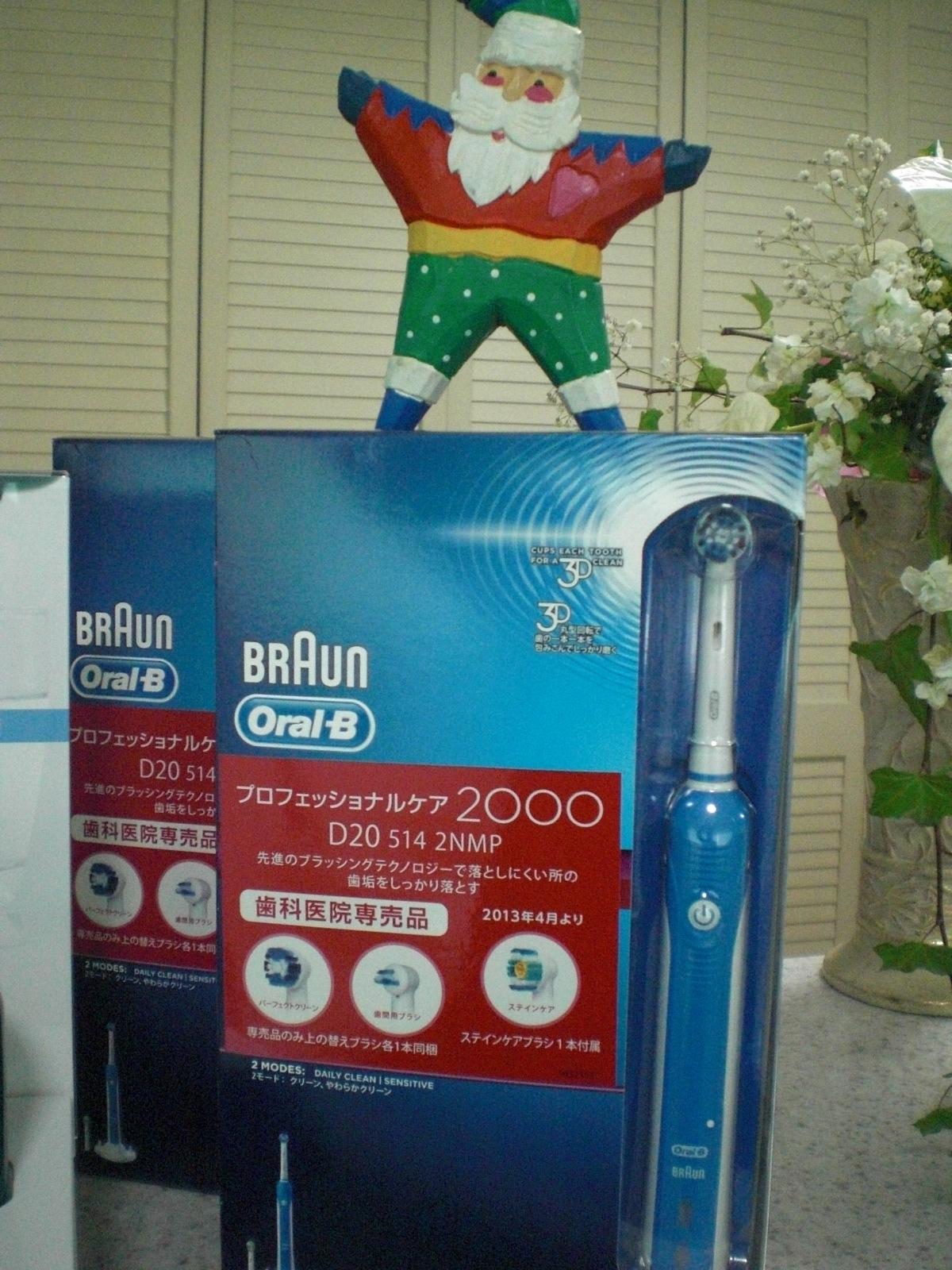 ブラウン電動歯ブラシ祭り☆その2