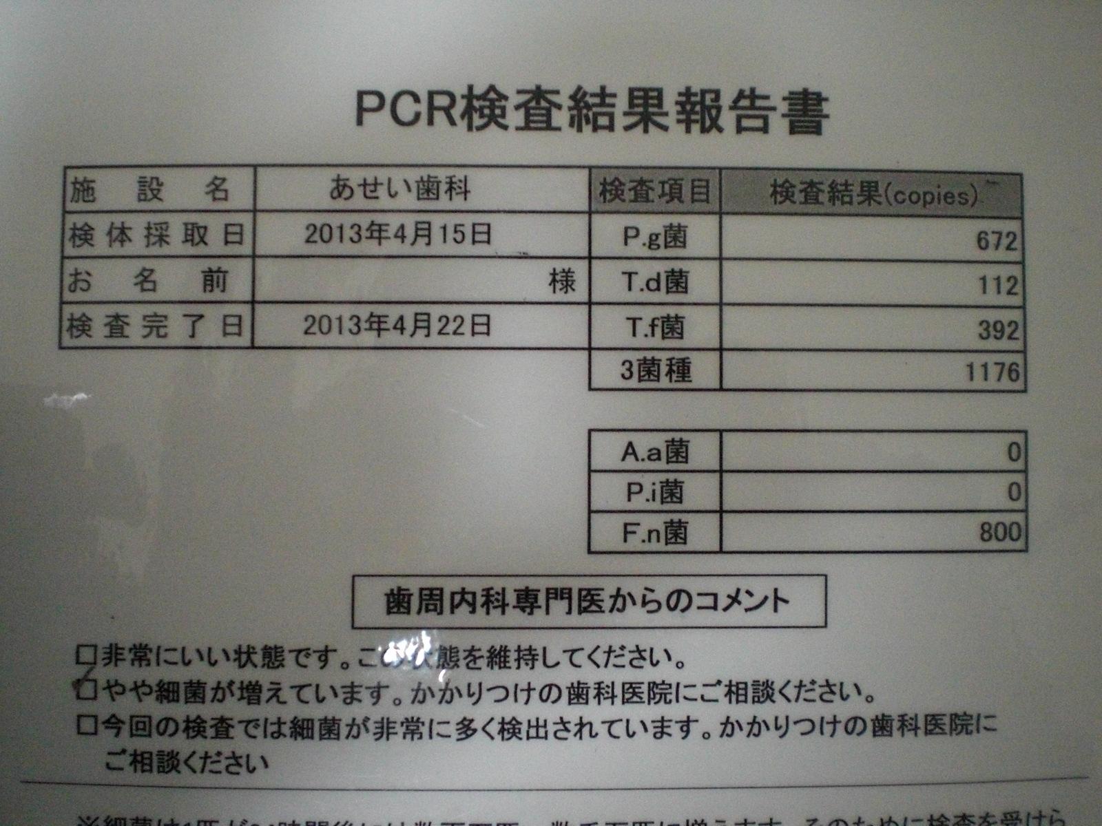 PCR歯周病菌検査
