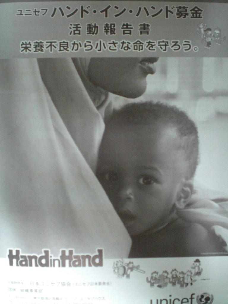 第35回ユニセフハンド・イン・ハンド募金活動報告書