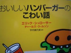 ハンバーガーが怖いって、どういう事?