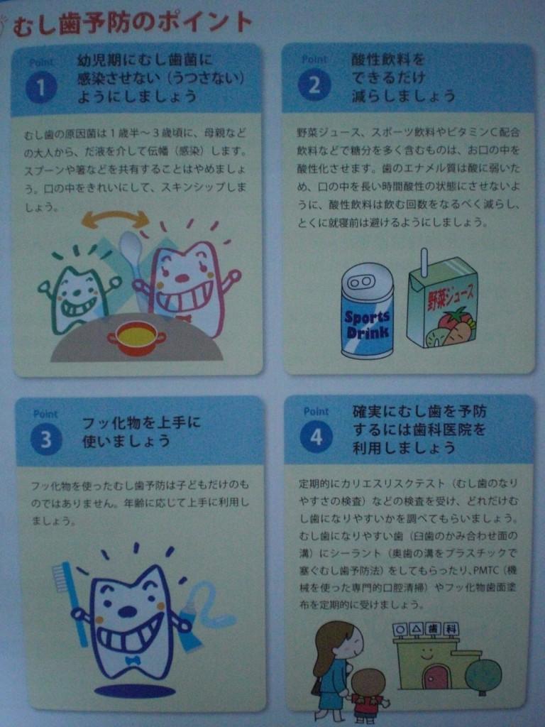 虫歯予防のポイント