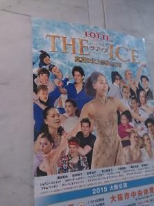アイスショー