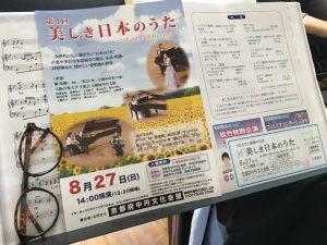 日本のうた